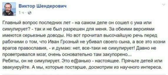 Шендерович о Путине: Он не симулирует. Это е@анько – настоящее. Прячьте детей или эвакуируйте