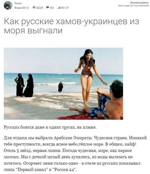 Про торжество русского духа на пляже в Эмиратах (быль)