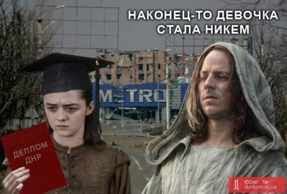 Образование «ДНР» – дорога в никуда