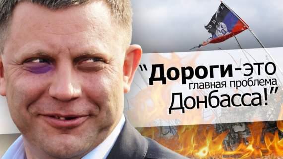 Если бы мы не закрыли шахты, их бы заняли солдаты НАТО — Захарченко