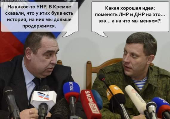 Зачем РФ нужно воссоздание «УНР»