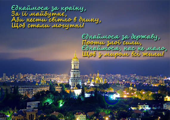 Єднаймося навколо Українських патріотичних християнських церков