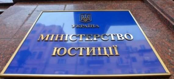 А они не ох…ели? Зарплаты чиновников Минюста – 5-7 млн грн/мес.