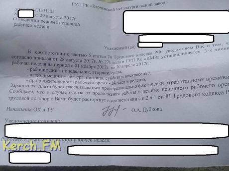 Отжатый оккупантами Керченский завод переводят на трехдневку: заказов нет, денег нет