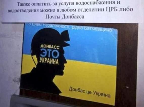 Украинские патриоты с оккупированной территории напомнили: Донбасс – это Украина
