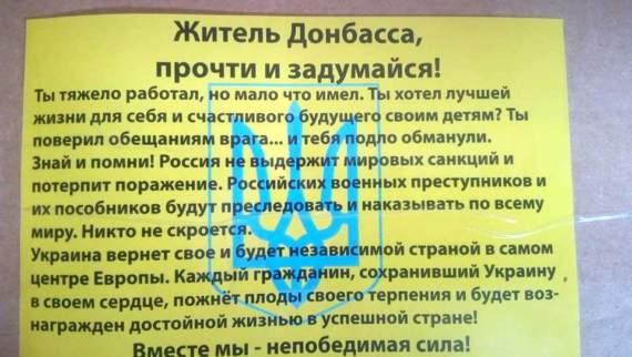 День Незалежності в окупації: Донецьк переповнений проукраїнськими листівками