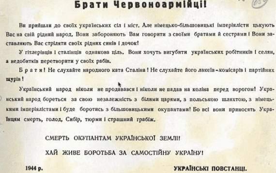 10 міфів про УПА: УПА стріляла в спину Червоній армії, яка визволяла Україну від фашистів