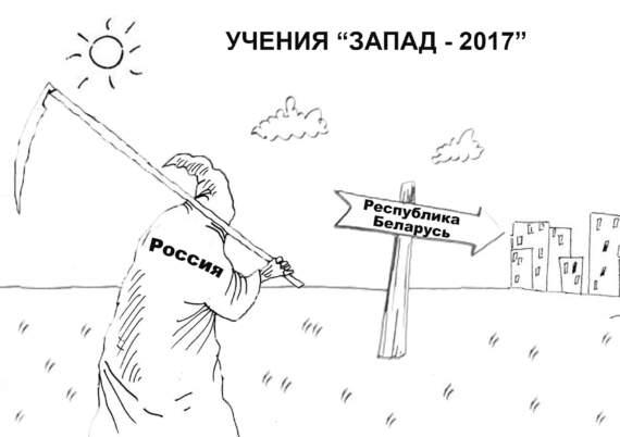 БЕЛАРУСЬ – СЕНТЯБРЬ 2017 – ГО