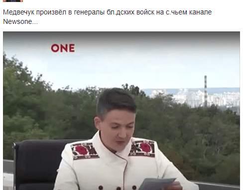 «И лампасы на стрингах?» Савченко поразила сеть «генеральским» нарядом