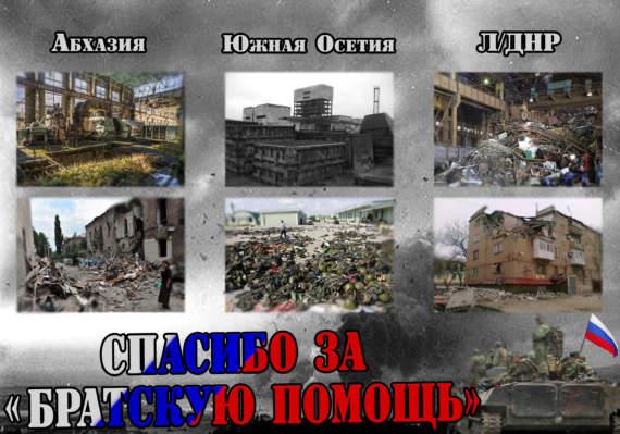 Абхазия, Южная Осетия и ЛДНР: «Мы у не кормящей мамы дурочки»