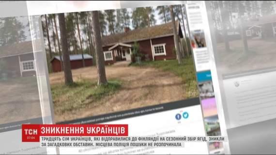 В Финляндии пропали 37 украинцев (видео)