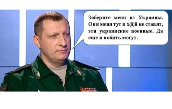 ЭКСКЛЮЗИВ! Украинские военные в зоне АТО надругались над генералом РФ (ФОТО)