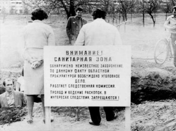 Донецк. Рутченково поле