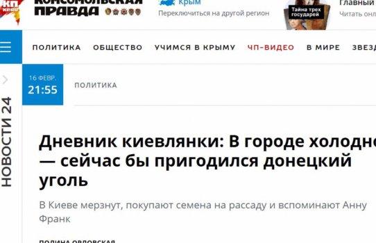 Полина Орловская «Дневник киевлянки»