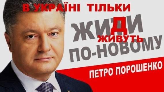 """Блок Петра Порошенко: """"Майдан нужно скорее забыть. Майдан начал гражданскую войну"""""""