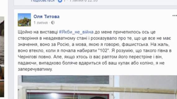 """""""Час любити Україну"""" – Невідомі патріоти в Чернігові завітали до сепара, який образив дівчину-волонтера (відео)"""