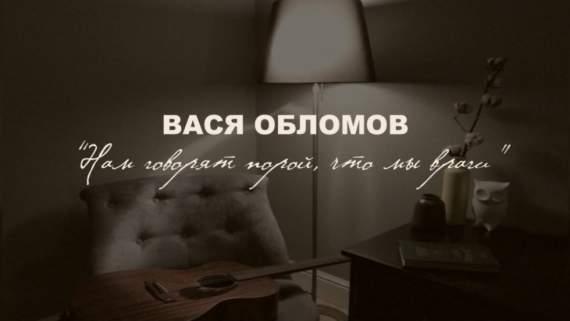 Вася Обломов — Нам говорят порой, что мы враги /Видео/