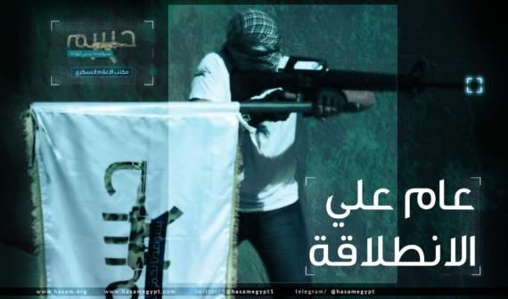 Чергове єгипетське прокляття: новий терористичний рух ХАСАМ, як політтехнологія утримання влади
