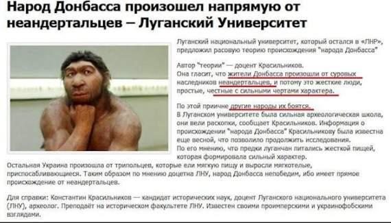 """Ученые ЛДНР доказали: """"народ Донбасса произошел от неандертальцев, поэтому нас все боятся"""" (с)"""