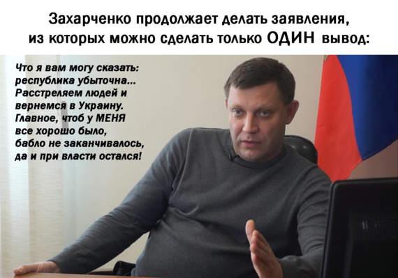 """Захарченко поверг в шок жителей """"республики"""""""