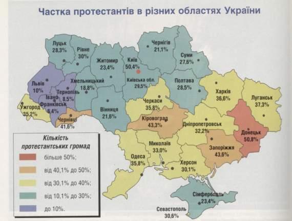Україні потрібно стати протестантською країною
