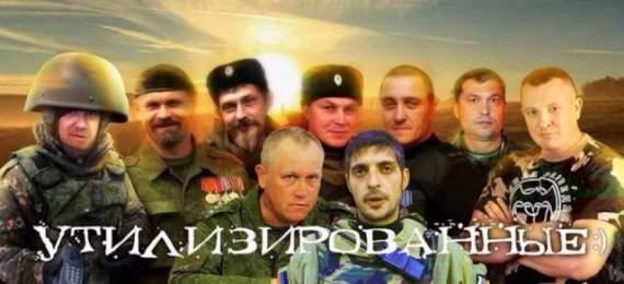Полный список самых известных убитых и умерших главарей боевиков Донбасса