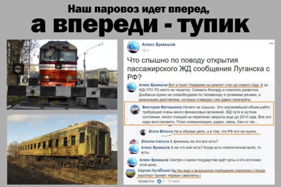 Паровозы Донбасса, ведущие в никуда