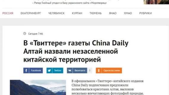 Китай «присвоил» Алтай и вызвал бешенство россиян: жители РФ в соцсетях угрожают Пекину войной