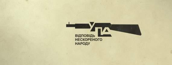 Україна та Європа проти комунізму: повоєнні рухи опору