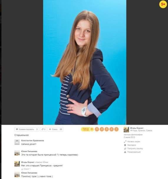 Дочь главаря «милиции» самопровозглашенной ЛНР Марина Корнет учится на прокурора в Харькове