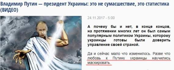 У ваты своя статистика, по которой в Украине обожают Путина