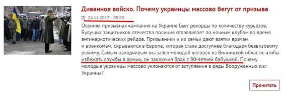 Призывники Украины женятся на 80-летних