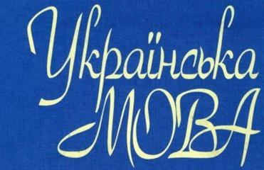 5 міфів про українську мову, з якими час розпрощатися