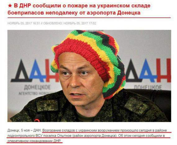 Очередной неудачный миф в «ДНР»