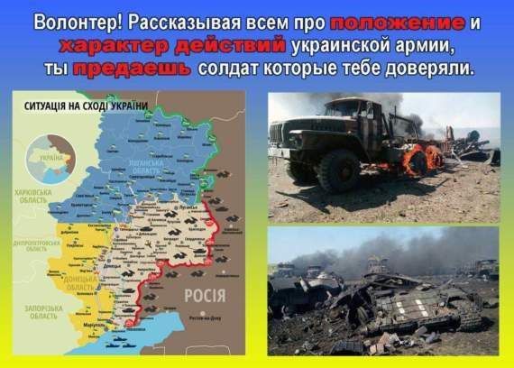 Обращение военнослужащих ВС Украины к волонтерам