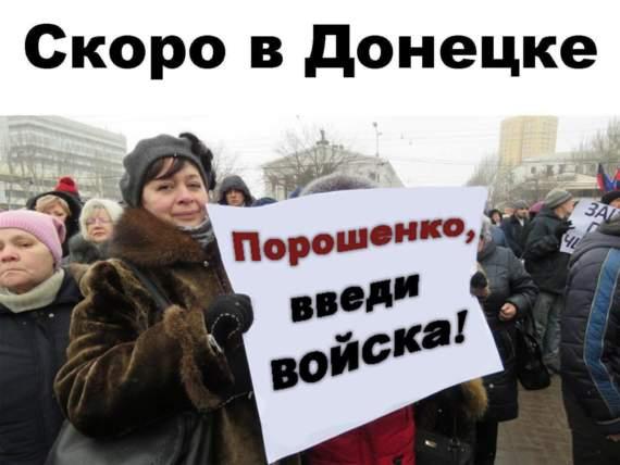 В «ДНР» готовы кричать: «Порошенко, введи войска»