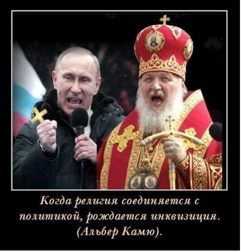ИЛЛЮЗИЯ ЦЕРКОВНОЙ НЕЗАВИСИМОСТИ