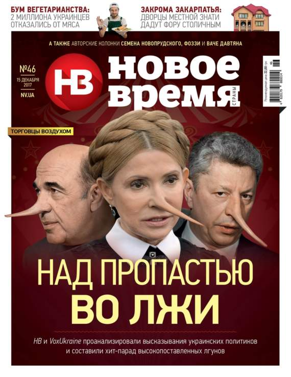 Тимошенко, Рабинович и Бойко возглавили рейтинг самых лживых украинских политиков
