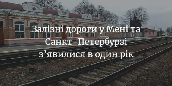 Залізні дороги у Мені та Санкт-Петербурзі з'явилися в один рік