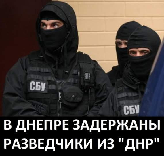 СРОЧНО! В Днепре задержана ДРГ из «ДНР»