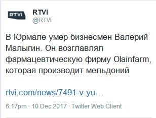 """Персонажи допингового дела стали """"внезапно"""" умирать"""