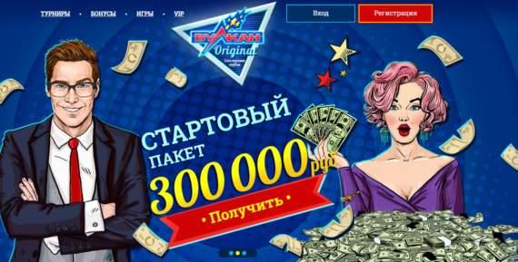 Вулкан Оригинальный — казино с безграничной щедростью