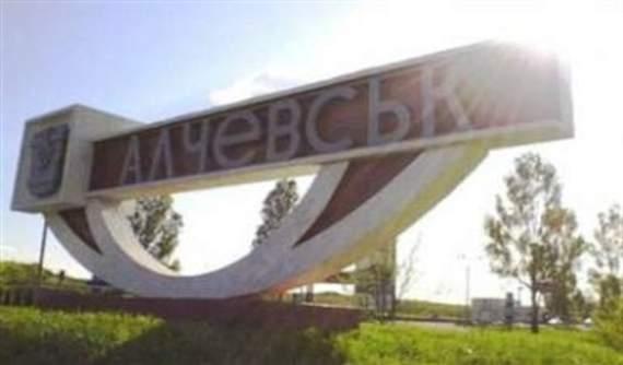 СРОЧНО! В Алчевске уничтожили символики террористов (ФОТО)
