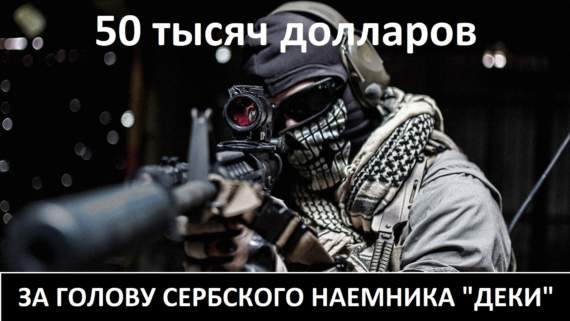 СРОЧНО! Украинские бизнесмены объявили охоту на  Сербского боевика «Берича»