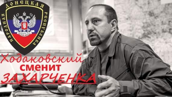 «Сценарий ЛНР» неизбежен в «ДНР»
