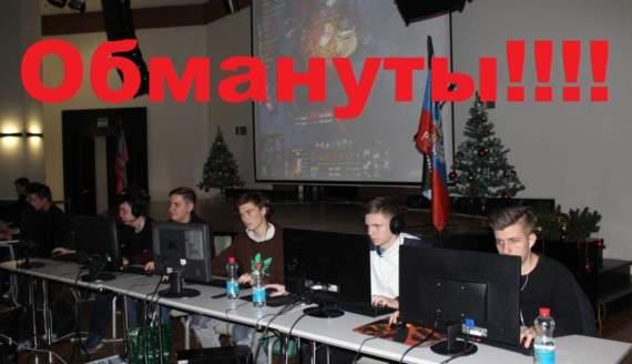 «Большой куш» по-ДНРовски