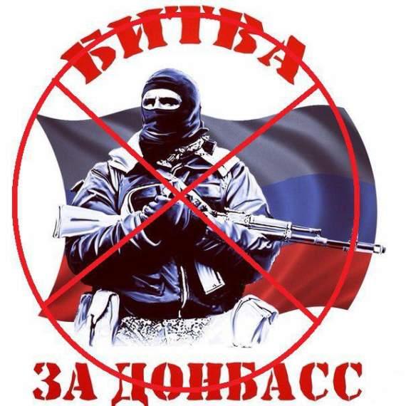 «Битва за Донбасс» — контрольно-пропагандистский орган Кремля