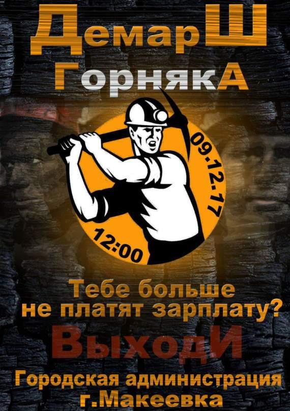 «ДНР» накануне большого шухера: Шахтерский бунт