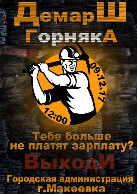 Шахтёры против власти: в Макеевке и Горловке появились «бунтующие» листовки