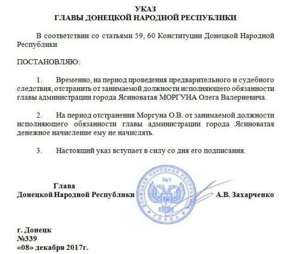ШОК! В «ДНР» идут кадровые чистки  (ДОКУМЕНТ)